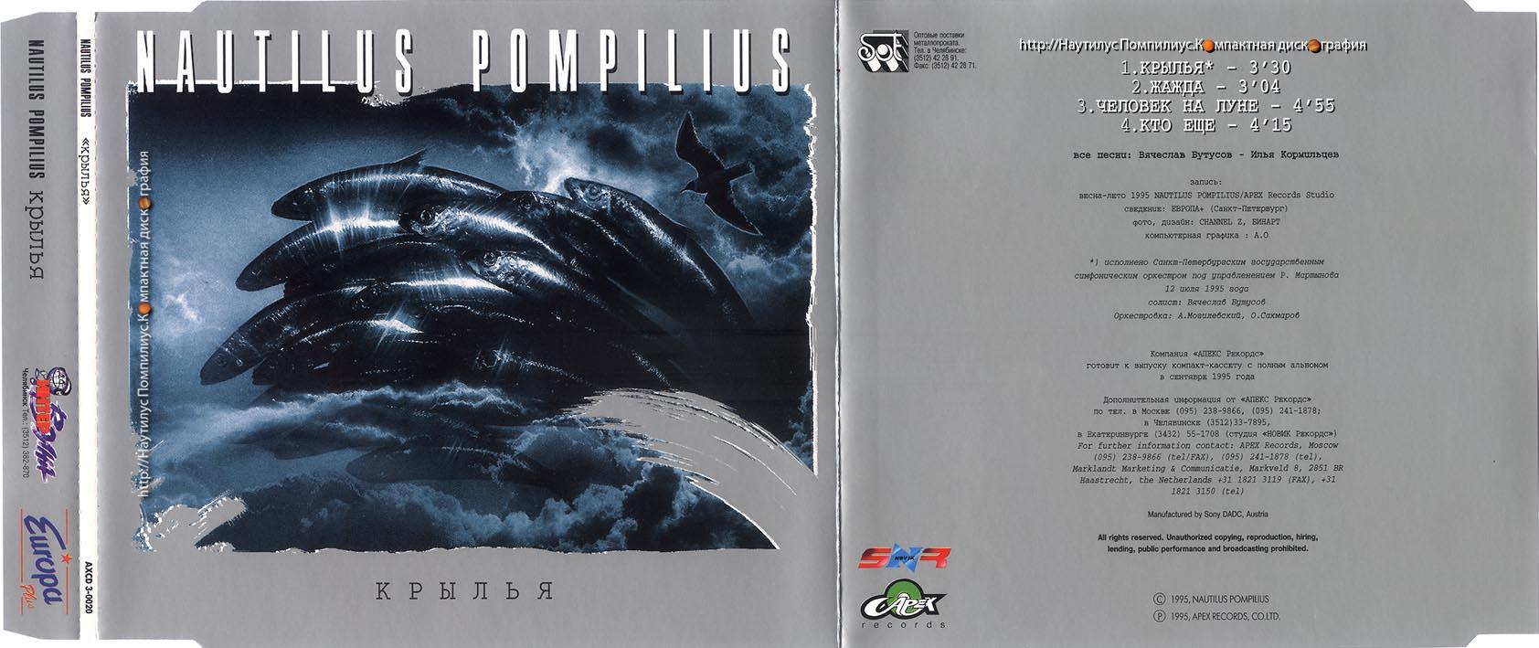 Альбома крылья nautilus pompilius