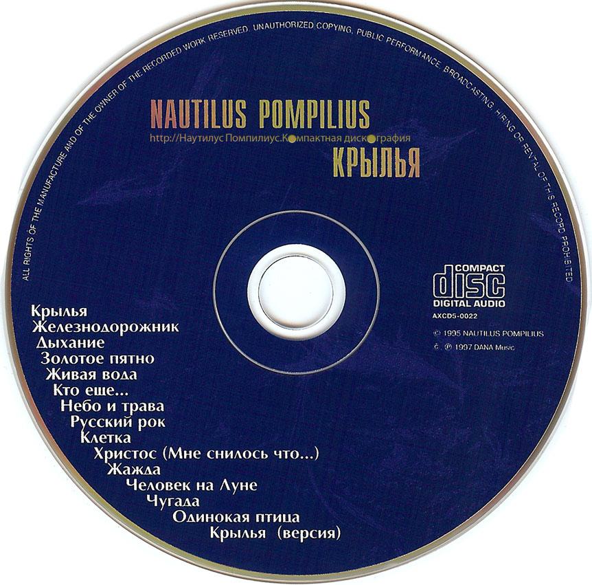 nautilus pompilius крылья: