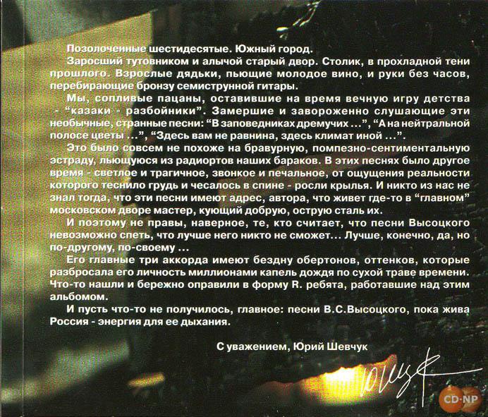 Чиж и К - Лирическая - Музыка - Полные песни - Авторские (барды) .