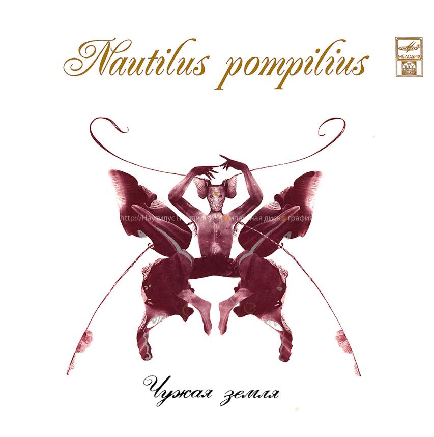 [Image: nautilus-pompilius-chuzhaya-zemlya-cover.jpg]